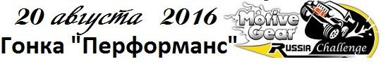 мотив гир 20 августа 2016