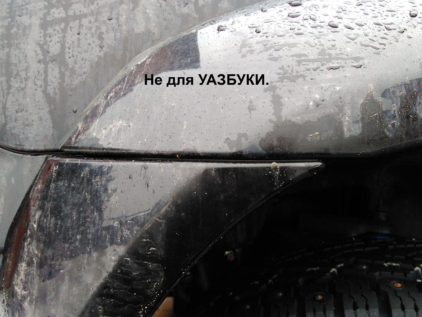 Передний расширитель арки УАЗ Патриот.