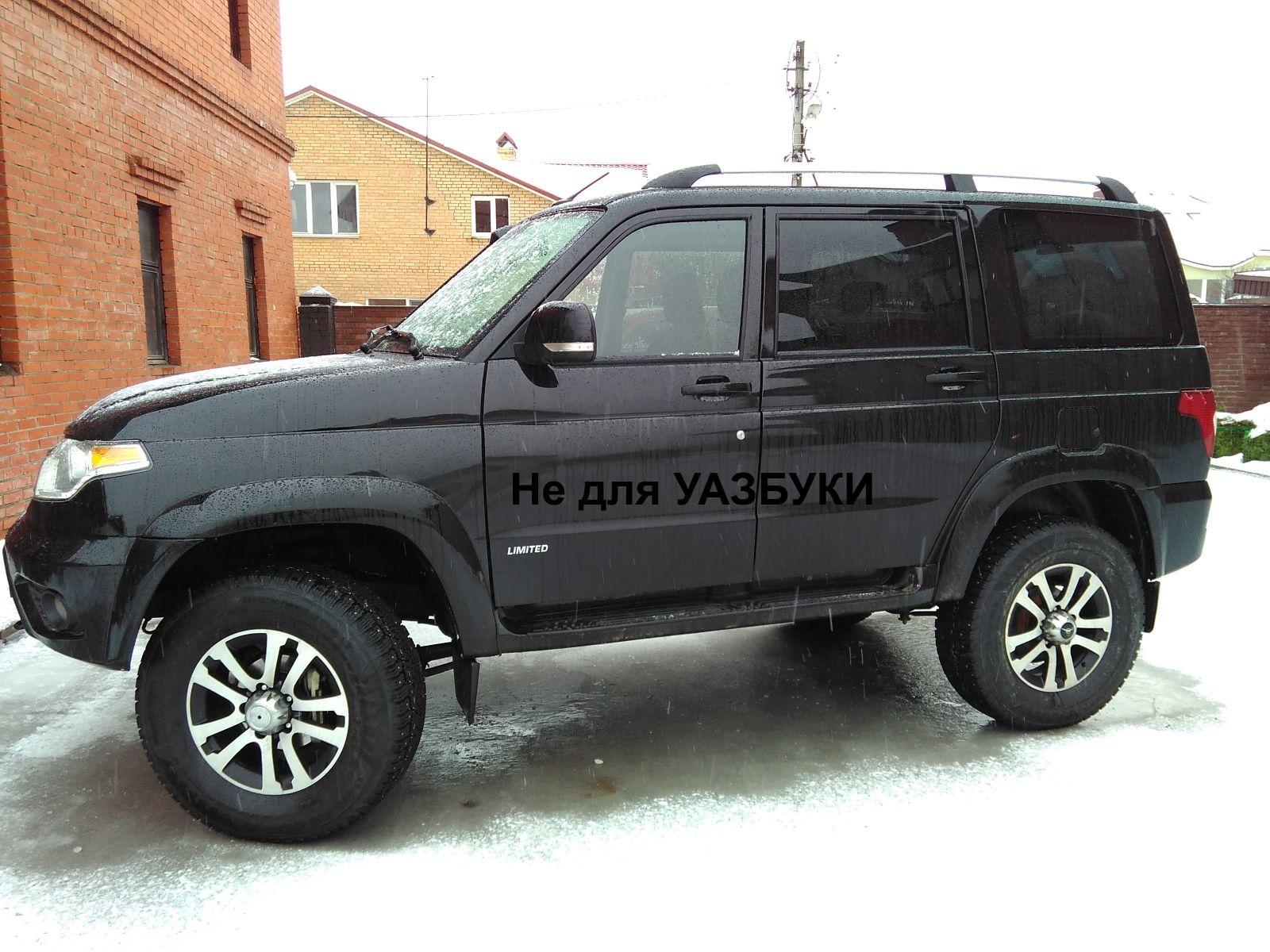 УАЗ Патриот Лютик