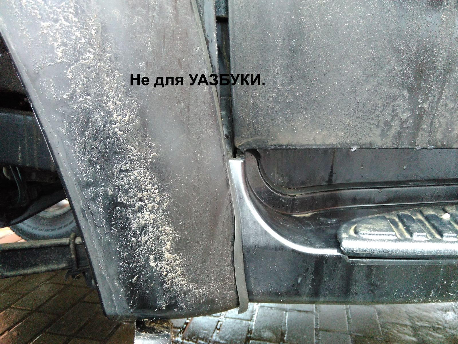 Пластиковый расширитель передней арки УАЗ Патриот.