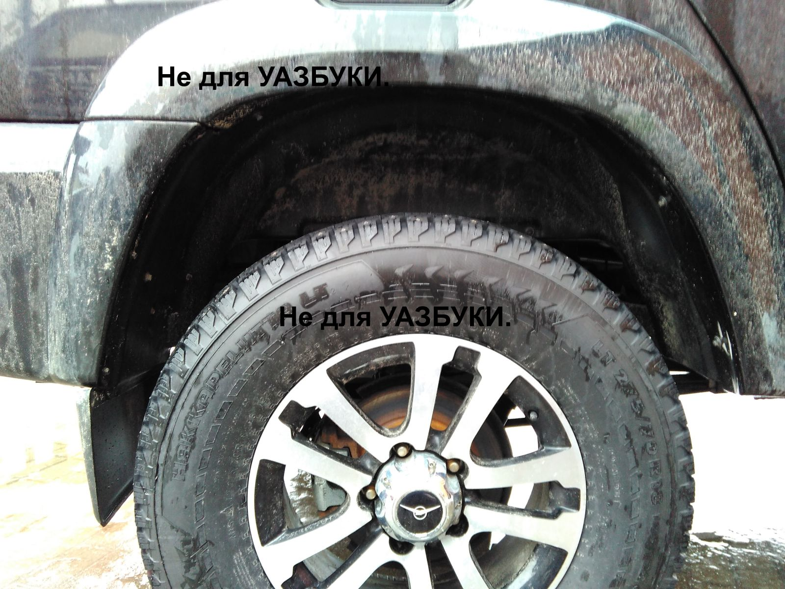Задняя арка УАЗ Патриот.