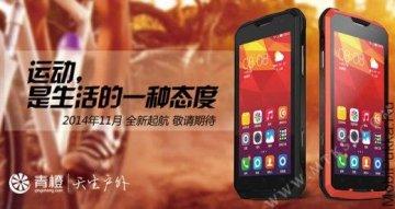 внедорожный телефон Green-Orange-T1.jpg