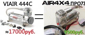 VIAIR-444C_Primary_Image_1.thumb.jpg.62bb9a7c1c009d964275f3e5cd7a8e45.jpg